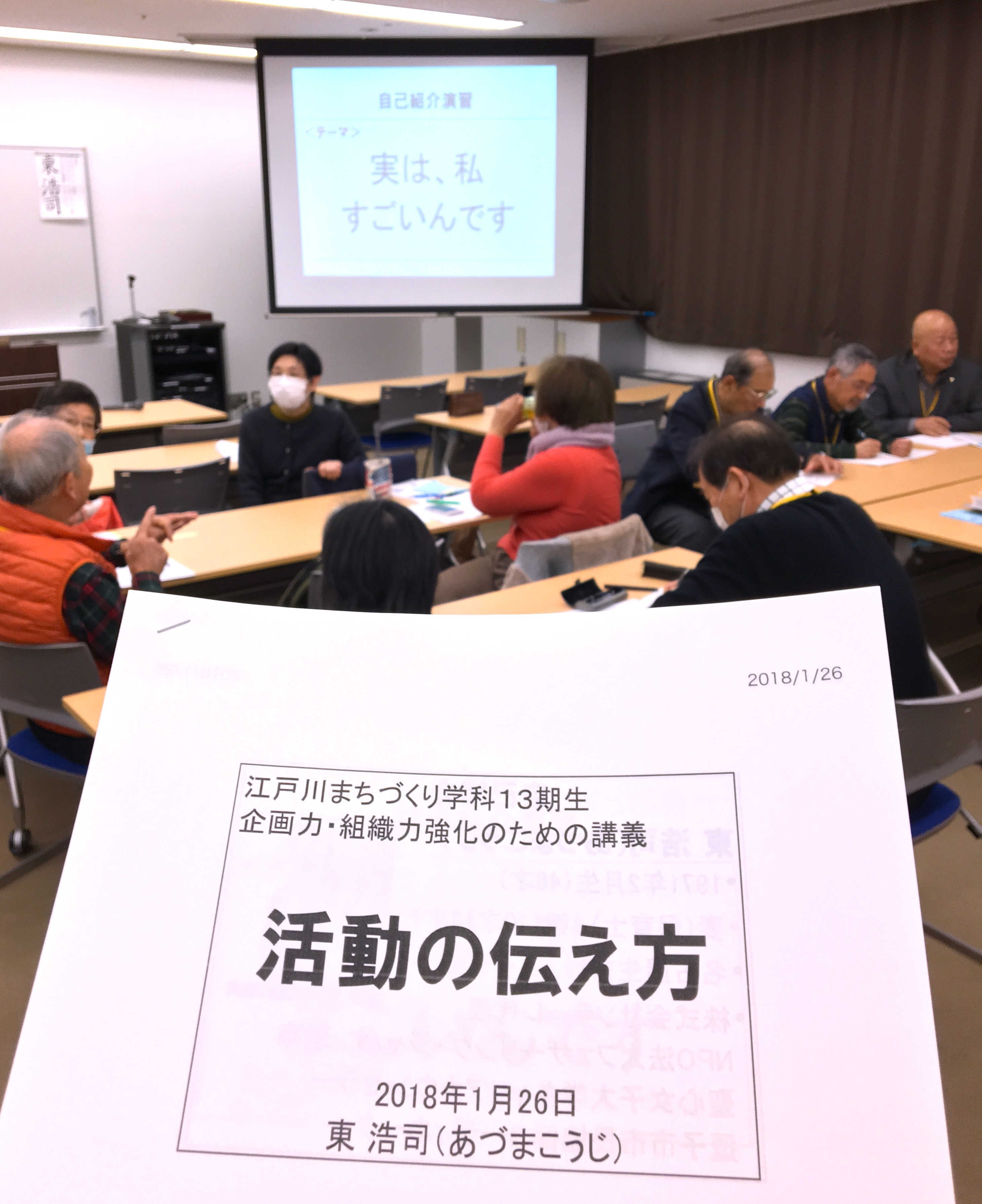 江戸川総合人生大学で今年も出番