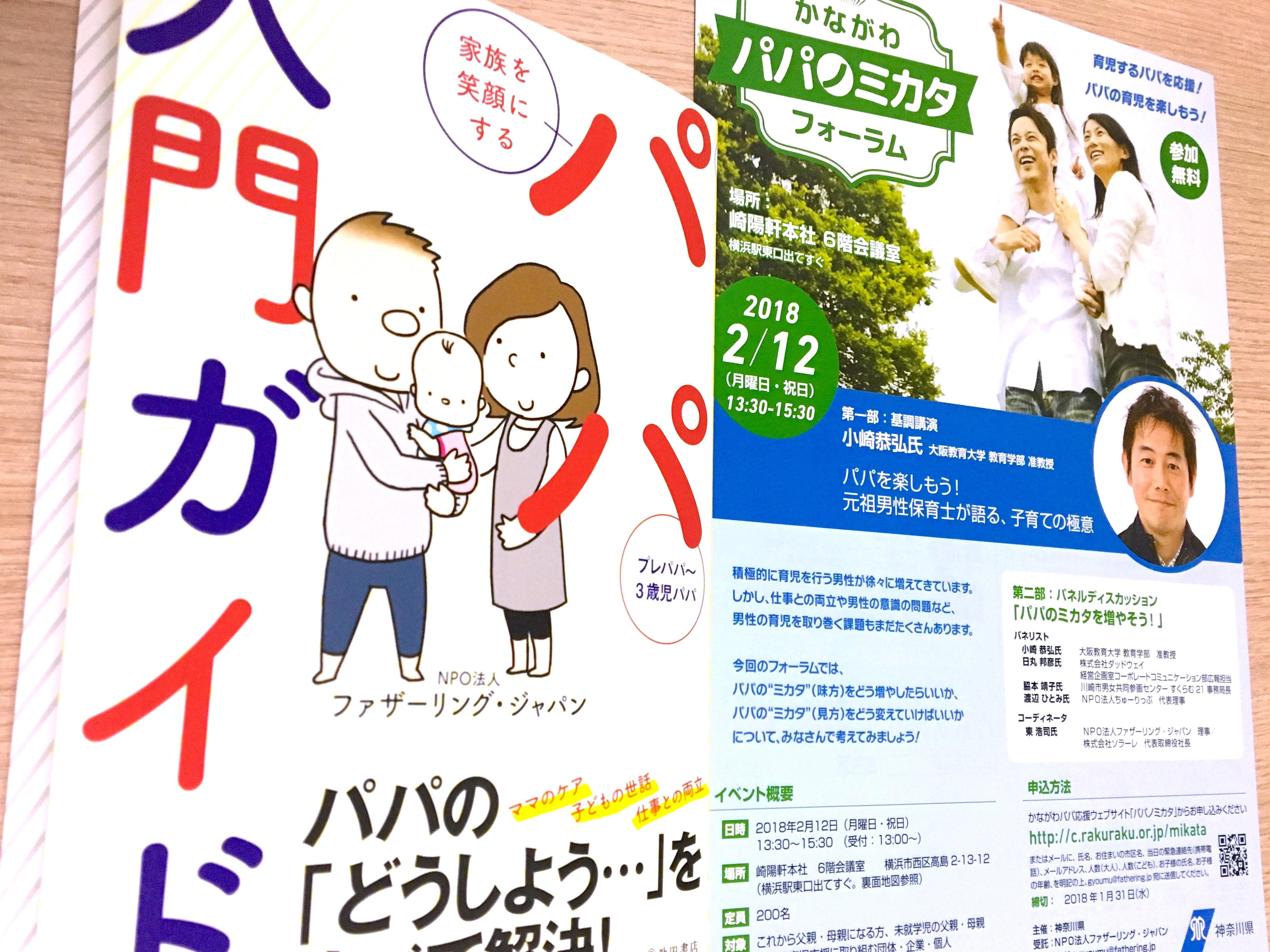 祝!『家族を笑顔にする パパ入門ガイド』発売&祝日!かながわパパノミカタフォーラムの告知を県のウェブサイトでも開始