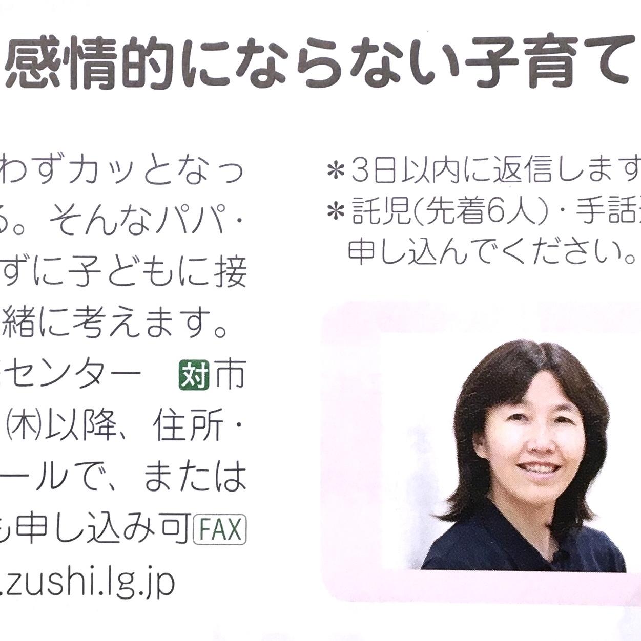 1月27日「感情的にならない子育て」高祖さん講座・逗子市の受付はじまりました