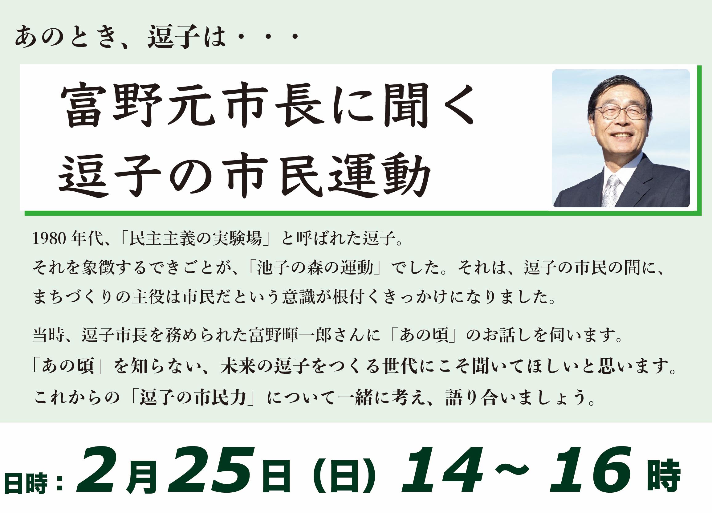 (開催中止)2月25日開催【あのとき、逗子は・・・富野元市長に聞く 逗子の市民運動】