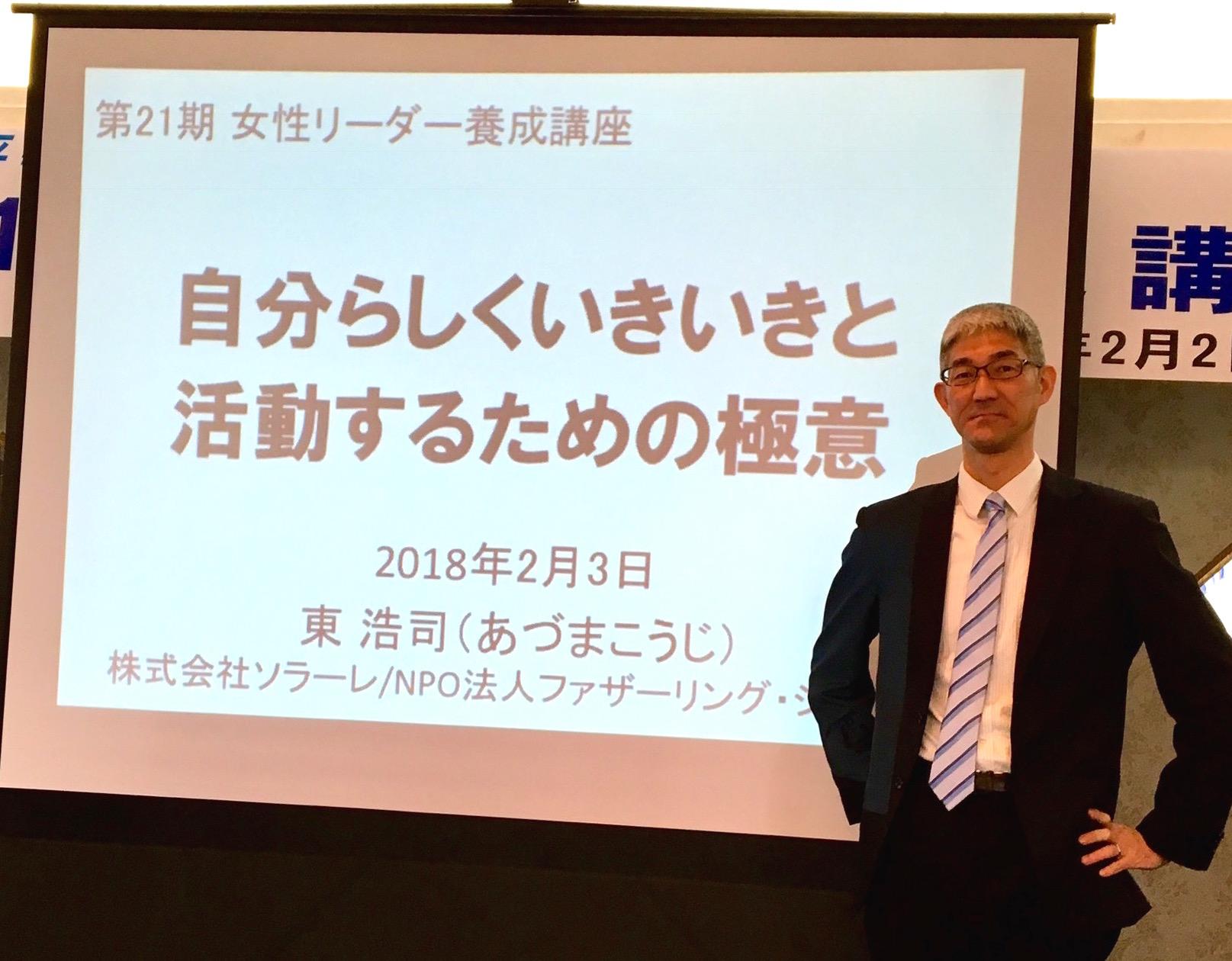 連合の女性リーダー養成講座を大阪で