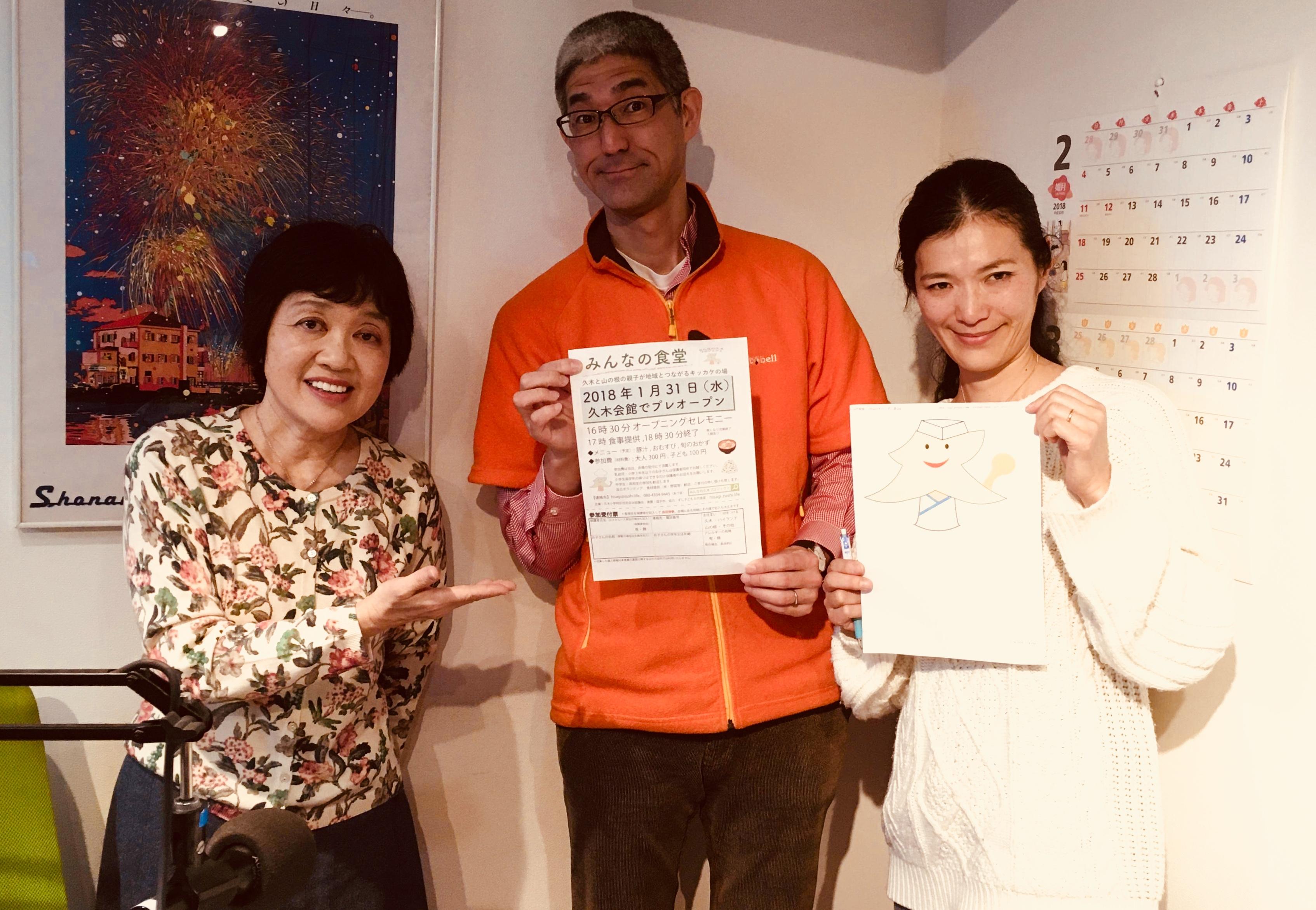 湘南ビーチFMで「みんなの食堂」の紹介と、お隣さんトーク。