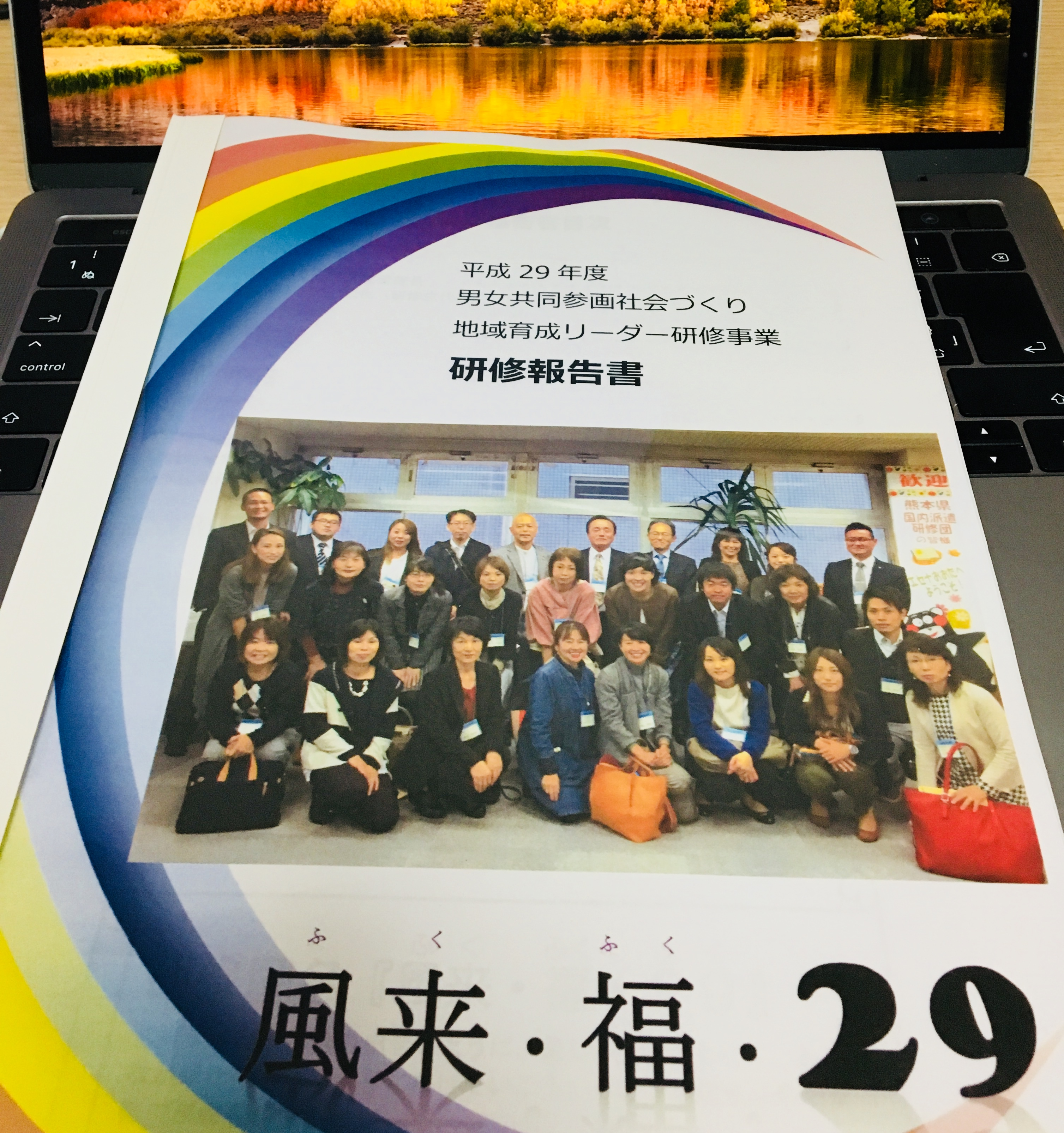 熊本県から研修報告書が届きました。沢山の感想コメント、ありがとうございます。