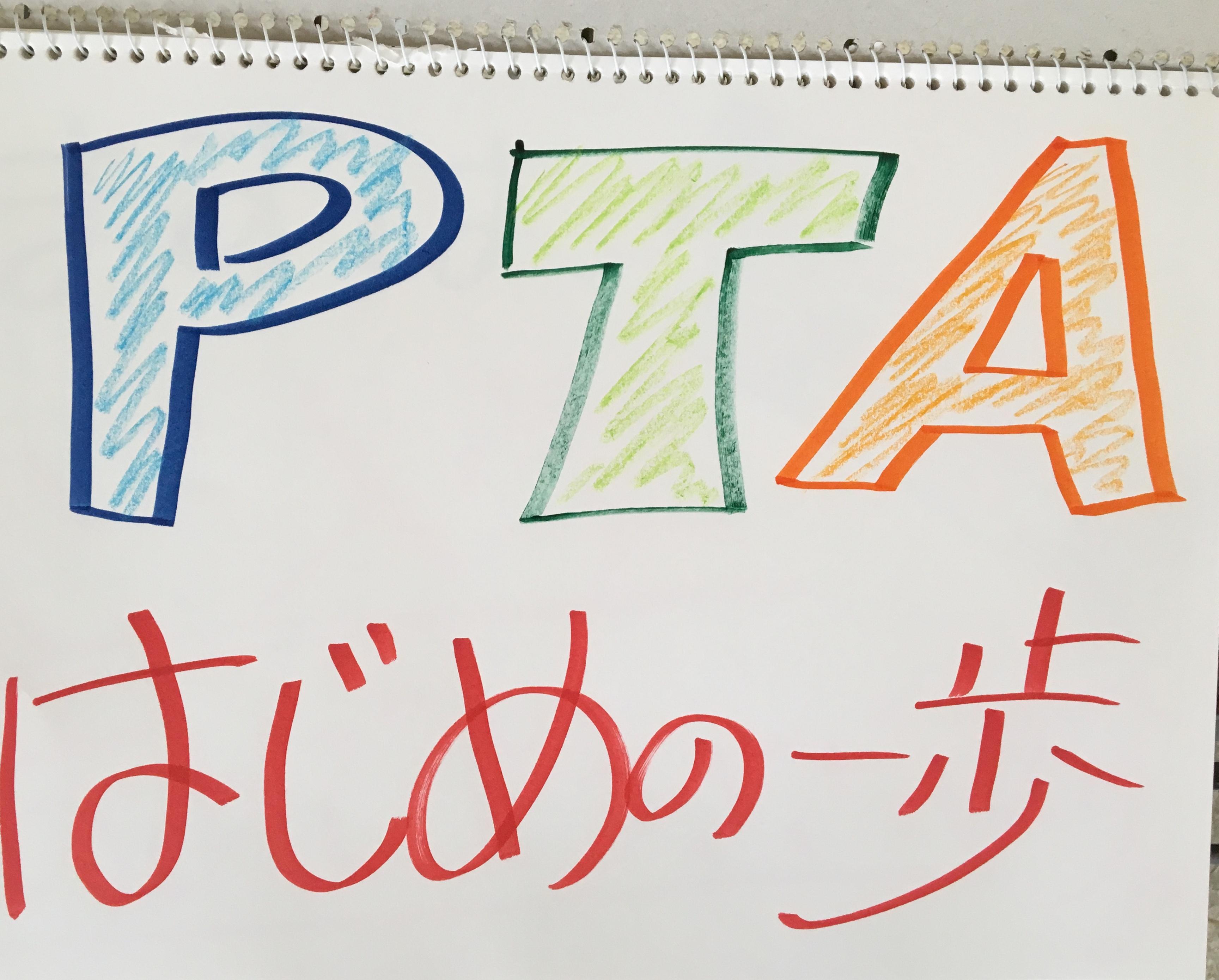 祝ご入学!PTA会長挨拶で紙芝居&クイズをしました〜PTA活動は「トムソーヤのペンキ塗り」のノリでいきます