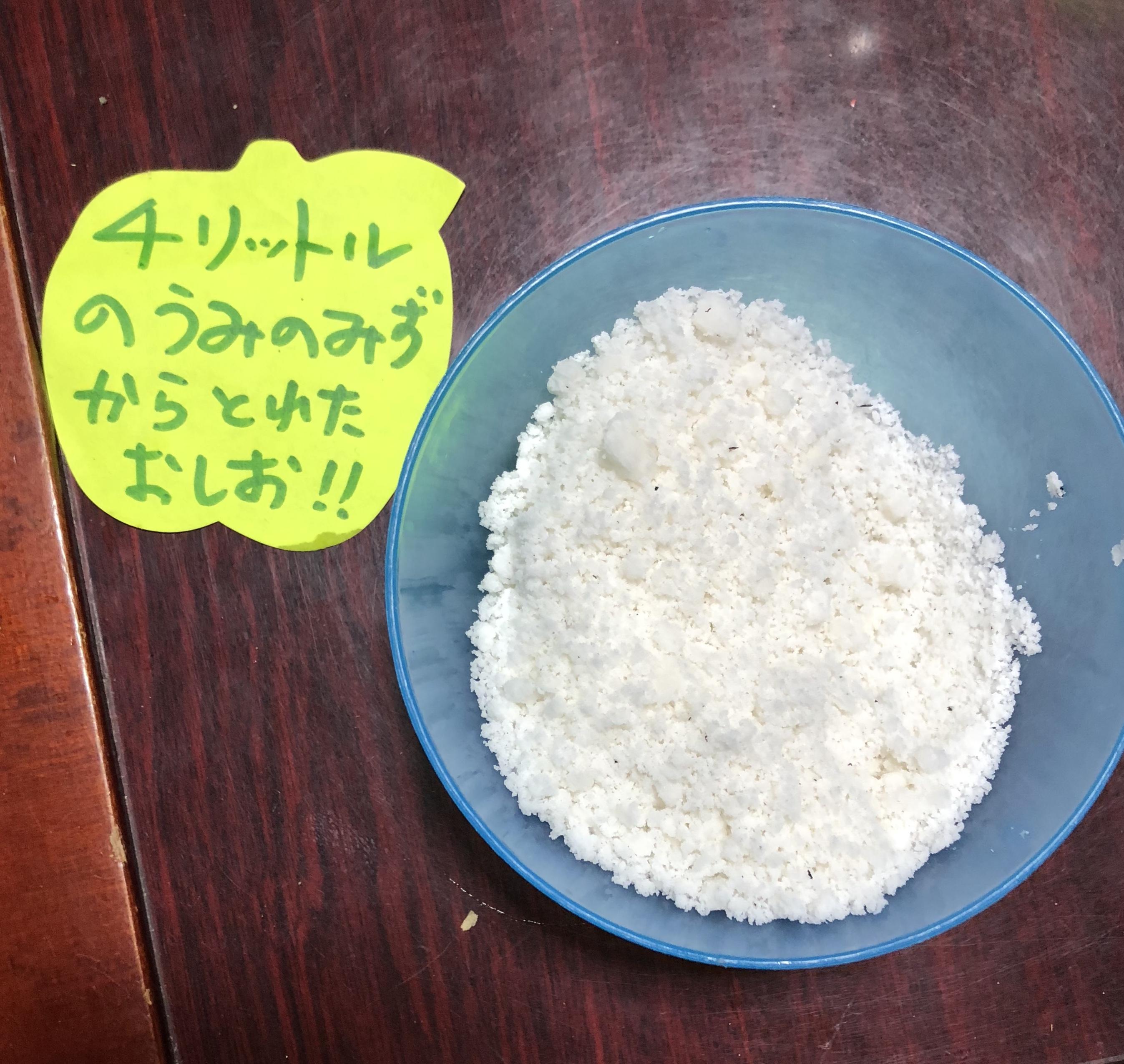 海水から採った塩をおかずにおやつを作りました。