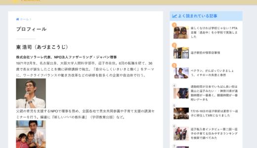 ブログのデザインを変更しました。今後の予定も掲載。