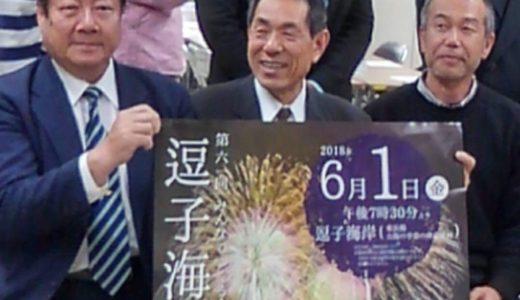 逗子海岸花火大会が「6月1日(予定)」から(予定)が外れました。当日のボランティアを募集。説明会を5月13日と18日に実施!