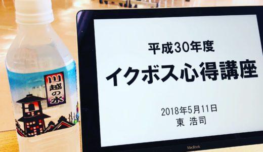 川越市役所でイクボス研修。スターバックスがおしゃれでした。