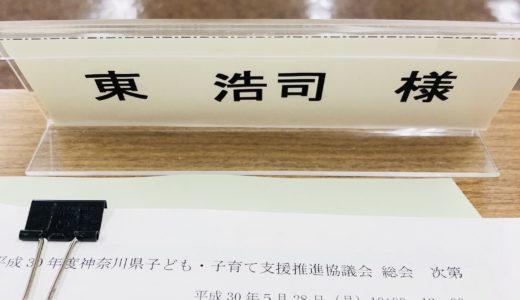 神奈川県子ども・子育て支援推進協議会総会に出席。神奈川県は子育て初心者のパパを応援しています!