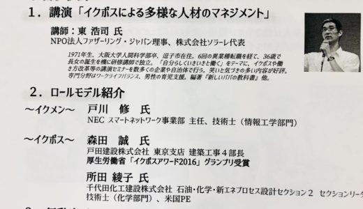 日本技術士会でイクボス講演。イクボス宣言も作りました。