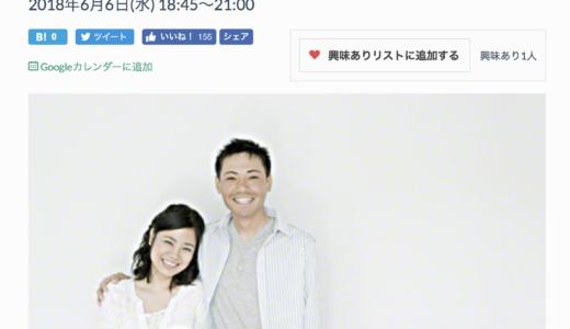 ファザーリング・ジャパン12周年フォーラムを開催!6月6日夜