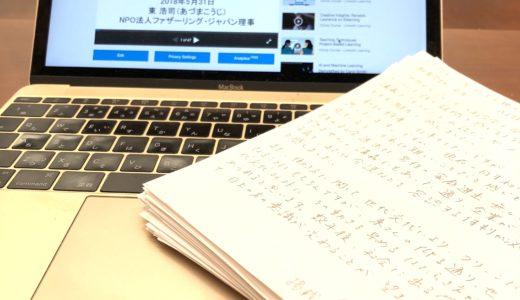 上智大学「ジェンダーの社会学」ゲスト講義。学生の感想が超長文です。