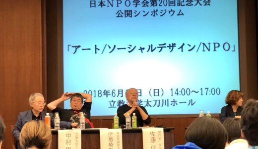 日本NPO学会の公開シンポジウムに参加しました。