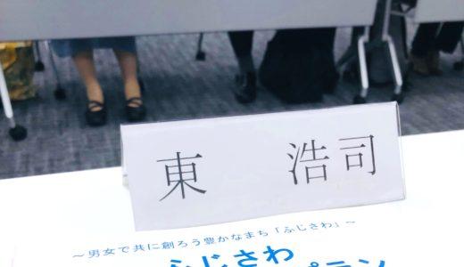 ふじさわ男女共同参画プラン推進協議会の委員になりました。