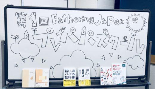 FJの新メニュー「プレパパ・スクール」始動!