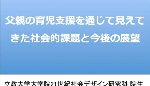 社会デザイン学会でファザーリング・ジャパンの発表をしました。
