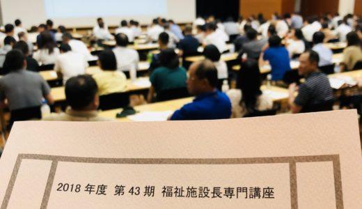 中央福祉学院で施設長100名強にイクボス講演〜ロフォス湘南でランチも