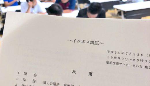 富士宮市で商工会青年部にイクボス講座