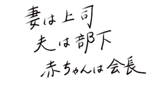 宮本恵理子『子育て経営学』