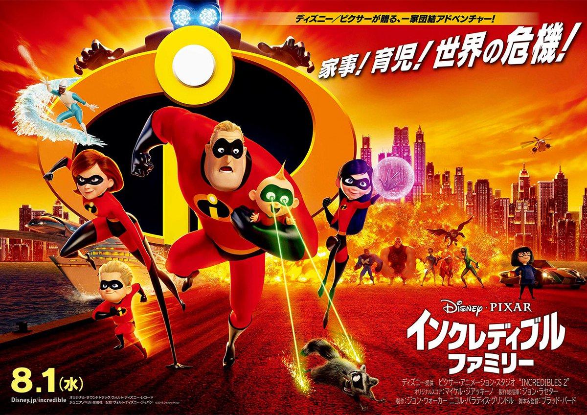アニメ『インクレディブル・ファミリー』を、パパ友・和田さんの映画批評で興味が湧いて観に行きました。