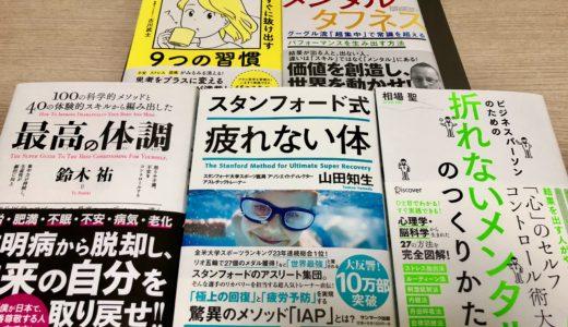 メンタルタフネスの勉強中。