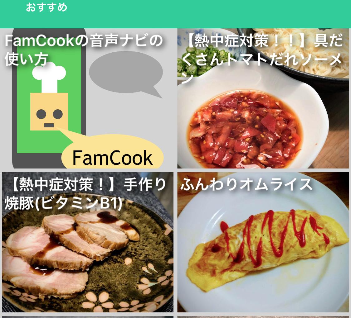 FamCookでトマトだれそうめんを