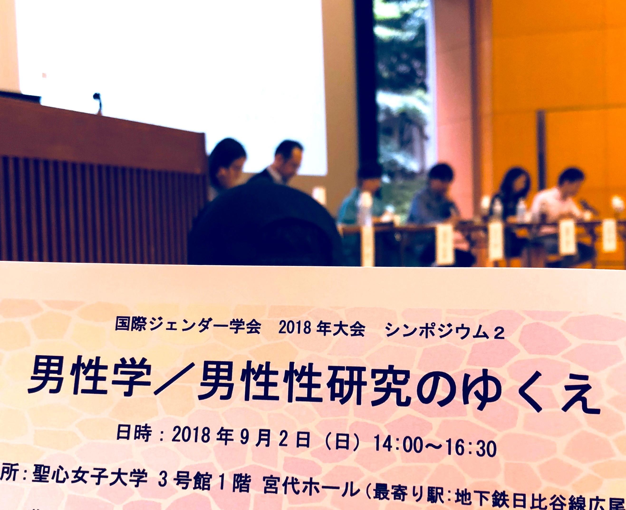 国際ジェンダー学会の公開シンポジウムで男性学のゆくえを考える。