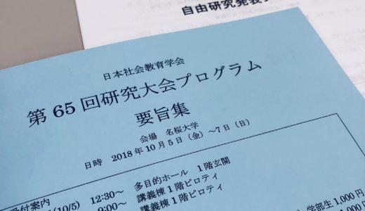 日本社会教育学会研究大会@名桜大学に参加しました。