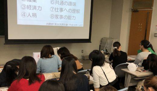 聖心女子大学「職業社会学」で今年もゲスト講義しました。・・学生の感想コメントが長文です。