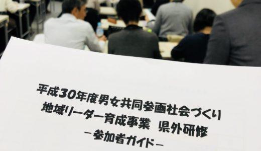 熊本県「地域リーダー育成研修」は三年目のリピートで今回もウケがよく