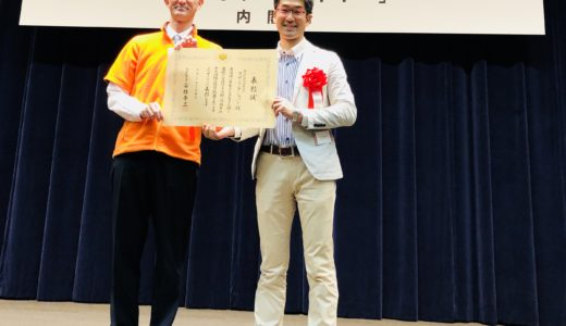 ビックニュース!ファザーリング・ジャパンが内閣総理大臣表彰を授与しました!