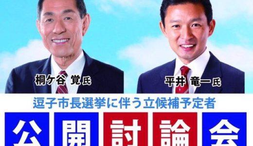 逗子市長選挙は12月16日。安心を求めるなら。変化を望むなら。