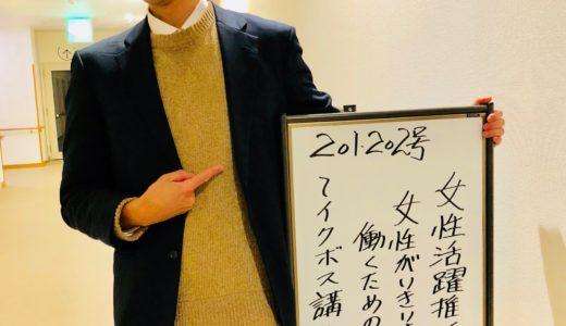 福井県大野市でイクボス講座&夫婦パートナーシップ講座