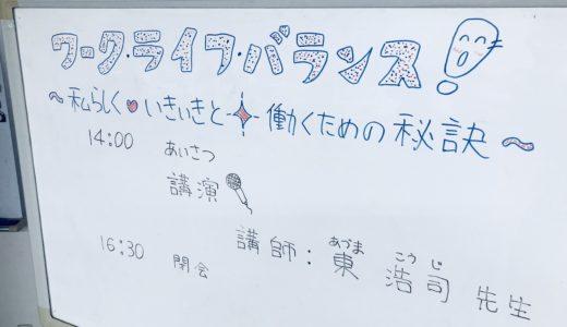神奈川県の保健師の方々にワークライフバランス研修