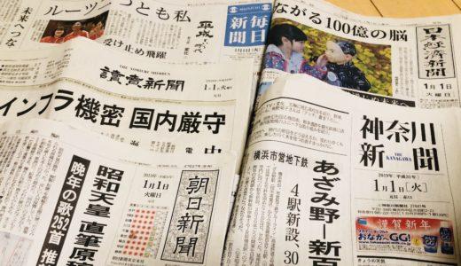 2019年の元旦新聞読み比べ