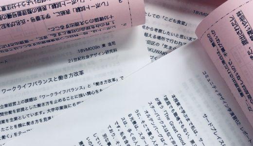 大学院の秋学期レポートを出しました。すべて出さなかったのは理由があり。