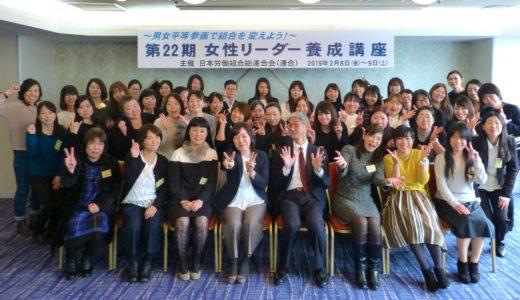 連合第22期女性リーダー養成講座in大阪。心理的安全性はあらゆる場面に効く。