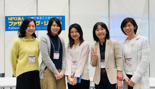 ライフ・ワーク・バランスEXPO東京2019。有楽町で逢いました。