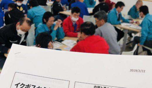 長野県茅野市の高島産業でイクボス研修を行いました。