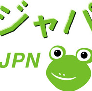 カエル!ジャパン通信121号に寄稿したコラムが掲載されました。