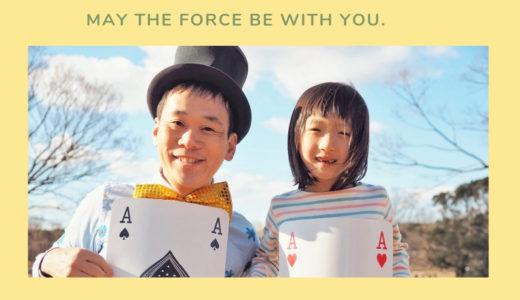 マジックパパが横浜見参!4/12夜パパ講師養成研修&4/13親子マジック講座、ともに募集中!