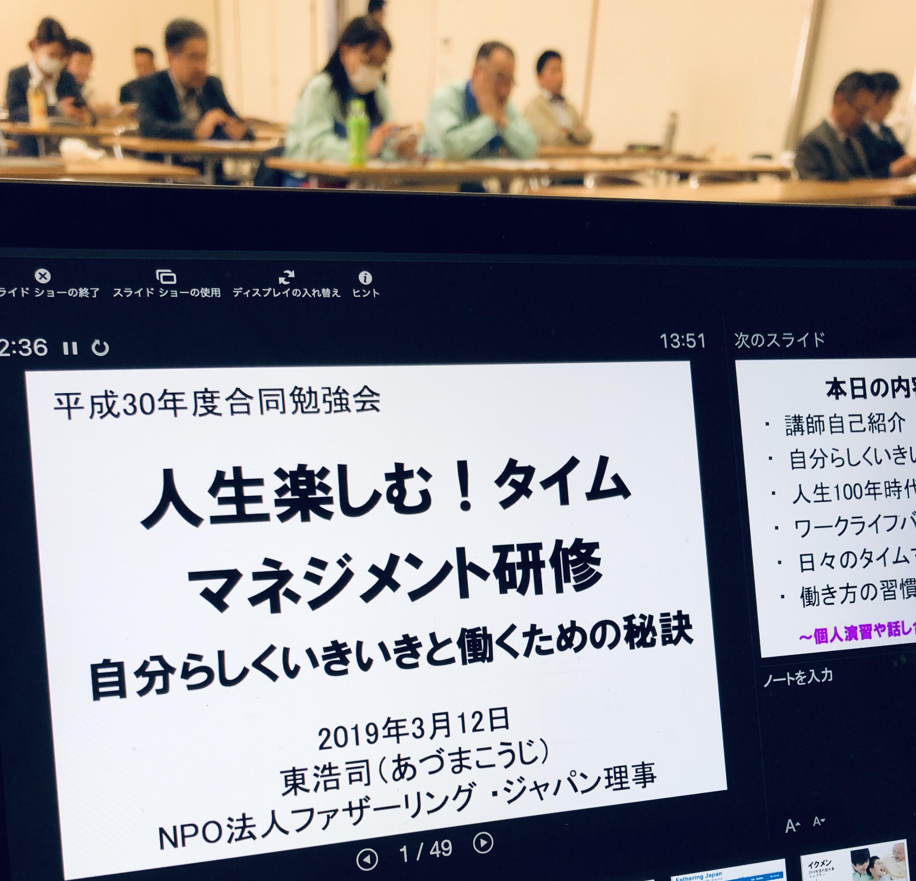 富士山の麓で「人生楽しむ!タイムマネジメント研修」