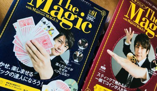 マジックを習いたい