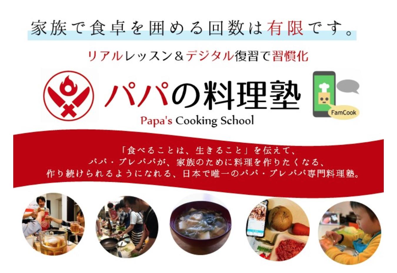 パパがつくる、家族の笑顔のための「パパの料理塾」