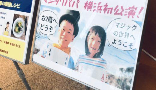 マジックパパ 横浜初公演!笑てるパパがええやん!