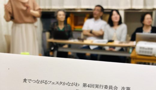 食でつながるフェスタかながわ報告会&懇親会に出席しました。