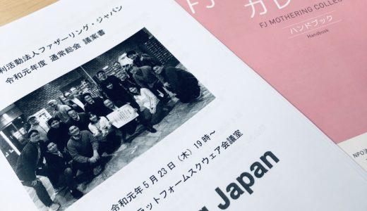 ファザーリング・ジャパンの総会でした。
