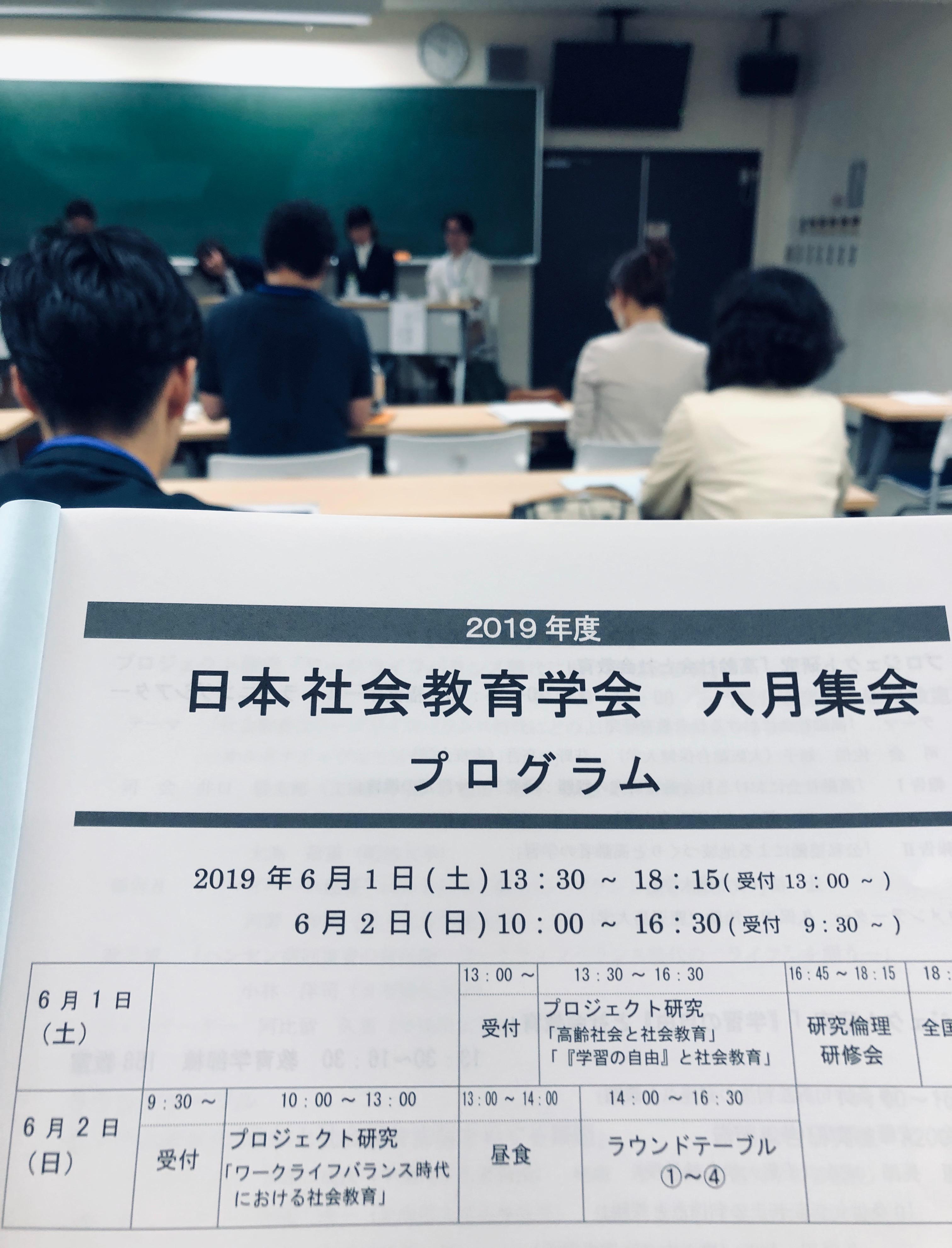 日本社会教育学会六月集会にしゅうちゃんを誘って参加しました。