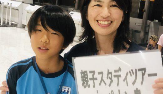 FJママインタビュー・林田香織さん。普通のママがFJとの出会いでソーシャルアントレプレナーへと変貌する物語。