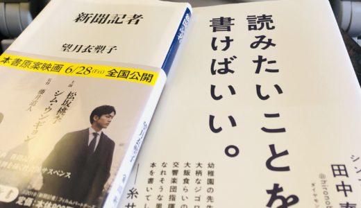 北海道出張にお供する本